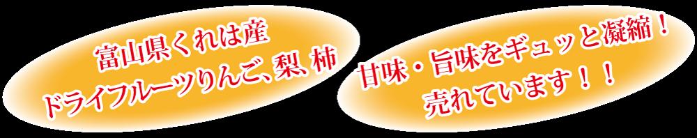富山県くれは産 ドライフルーツりんご、梨、柿 甘味・旨味をギュッと凝縮!売れています!!